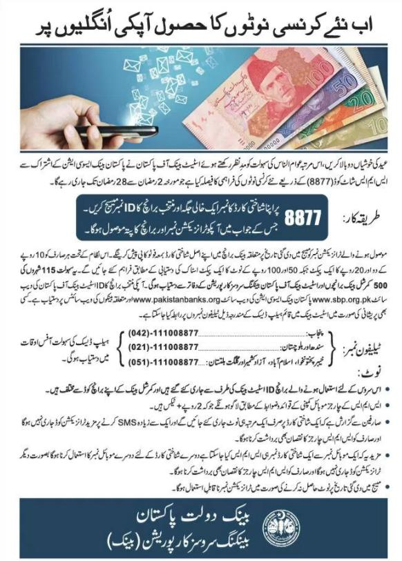 Fresh Currency Notes on Eid Via SMS from 12 June to 23 in Urdu