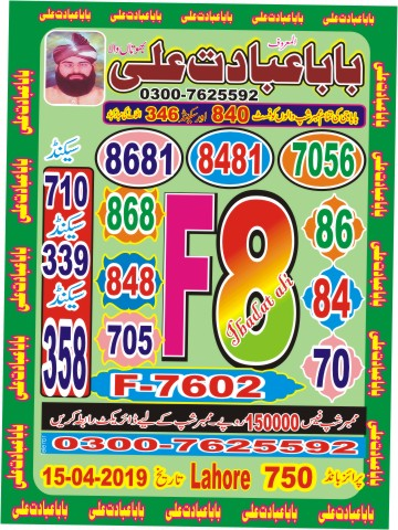 750 2019 Lahore Guess Papers (34)
