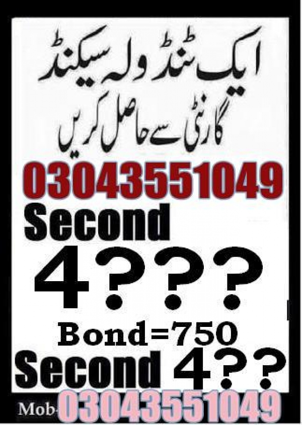 750 prize bond guess papers July 2017 Lahore (8)