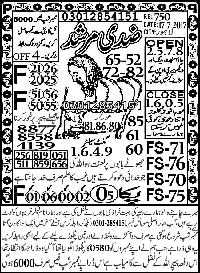 750 prize bond guess papers July 2017 Lahore (1)