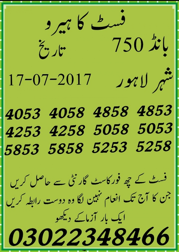 750 prize bond guess papers July 2017 Lahore (5)