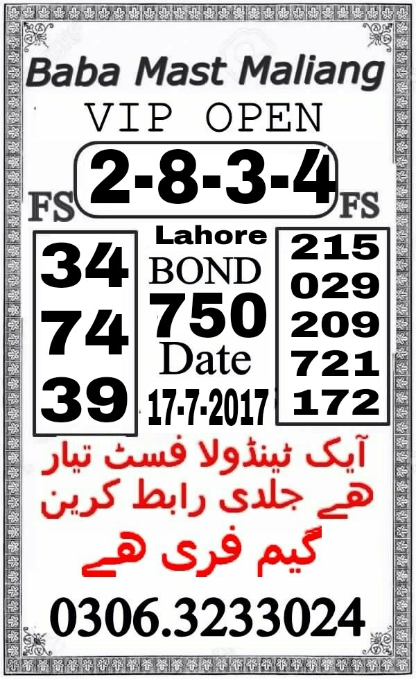 750 prize bond guess papers July 2017 Lahore (7)