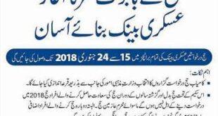 Hajj Campaign 2018 - AKBL Urdu